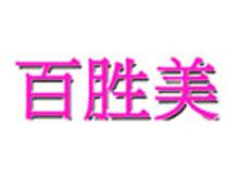 百胜美baishengmei
