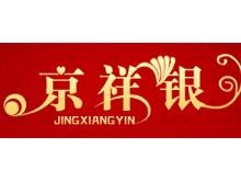 京祥银jinxiangyin