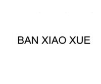 班晓雪BANXIAOXUE