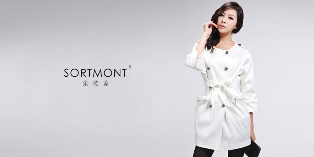 索德蒙sortmont