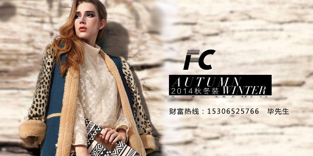 时尚主播 Fashion Newscast