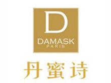 丹蜜诗DAMASK