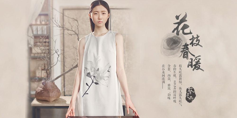 艺之卉品牌专卖店 艺之卉女装实体店地址 中国服装网