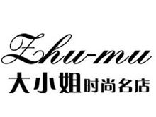 瞩目Zhu-mu