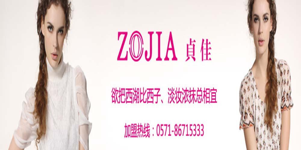贞佳 zojia