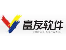 富友软件软件IT信息化品牌