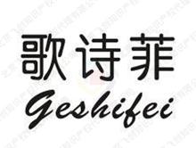 歌诗菲geshifei