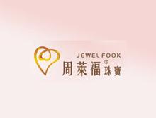 周莱福珠宝首饰品牌