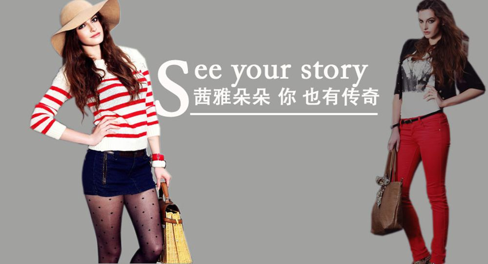 茜雅朵朵see you story