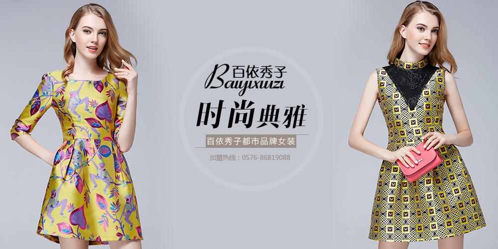 百依秀子Baiyixiuzi