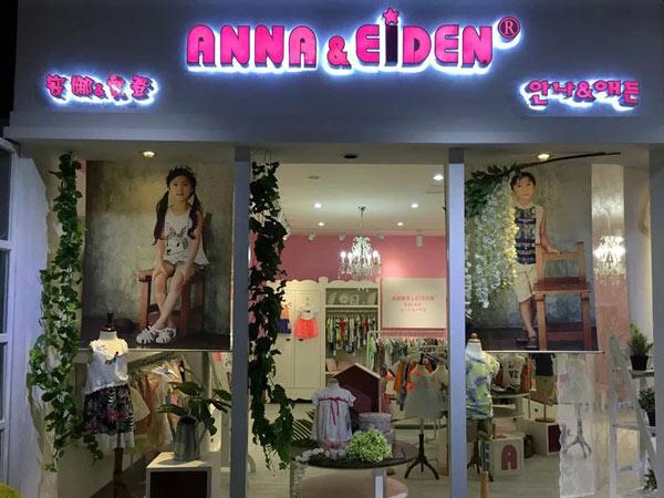 安娜&爱登店铺展示