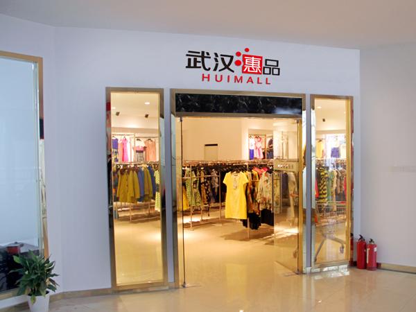 武汉惠品实体店