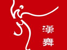 汉舞鞋业品牌
