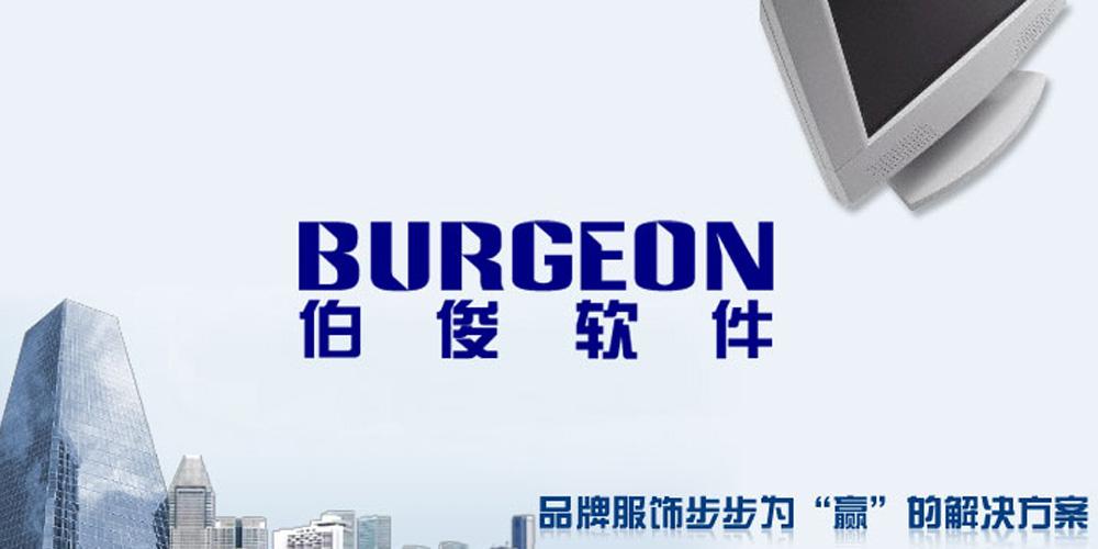 伯俊BURGEON