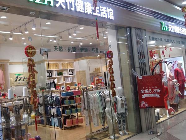 天竹健康生活馆加盟店品牌旗舰店店面