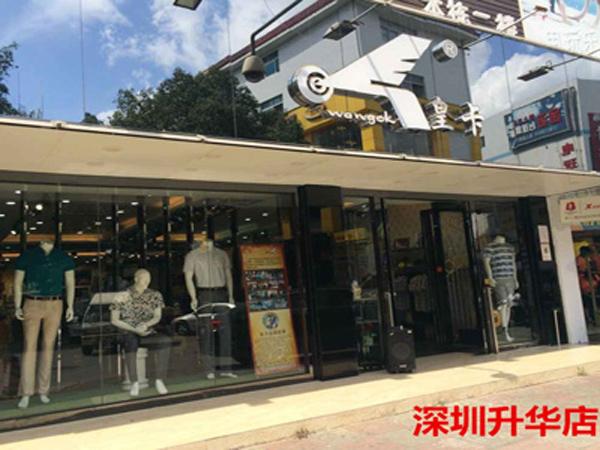 皇卡wangok深圳升华店