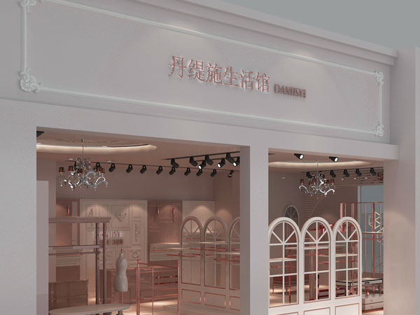 丹缇施店铺展示品牌旗舰店店面