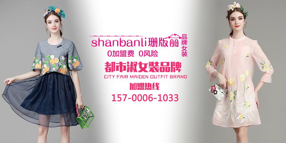 珊版丽 shanbanli