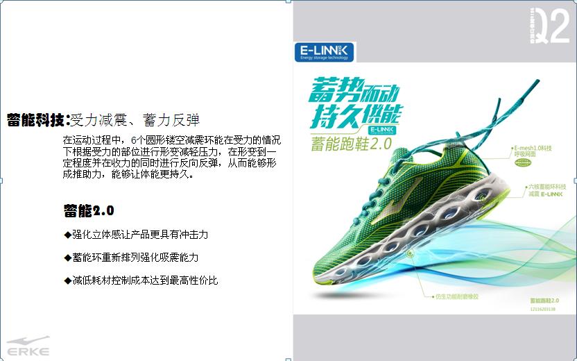 鸿星尔克-Q2新品-鞋类