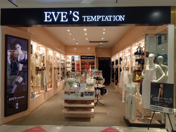 EVE内衣品牌终端形象展示品牌旗舰店店面