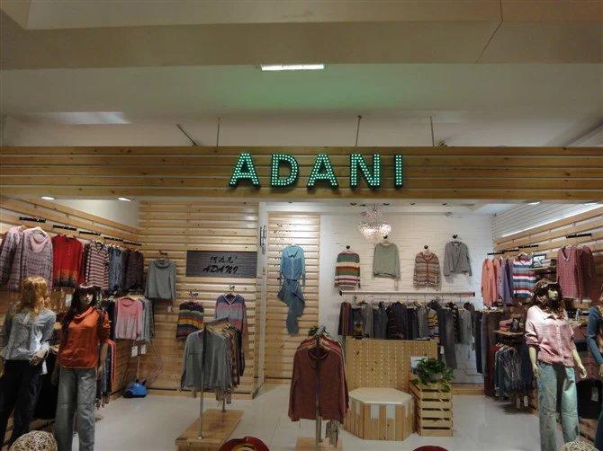 阿达尼店铺展示