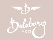 巴拉邦童装品牌