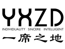 一席之地YXZD/Exzind