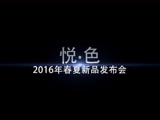 """雷索思""""悦·色""""2016春夏新品发布会"""