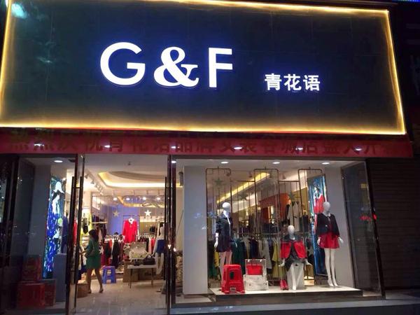 G&F青花语实体店