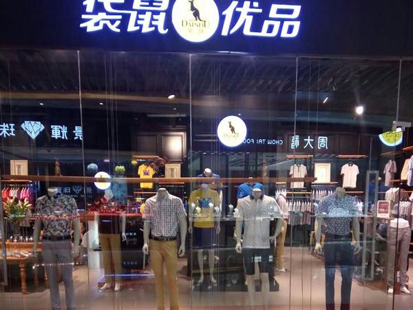袋鼠DaiShu男装专卖店
