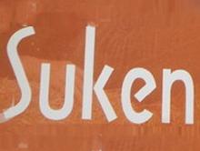 素肯Suken