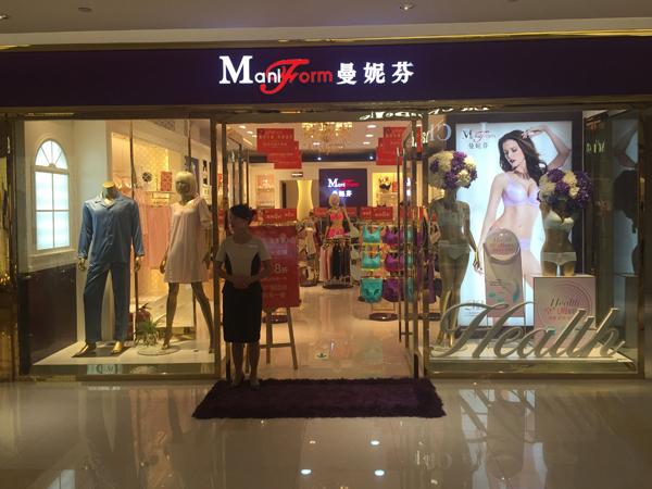 曼妮芬内衣品牌店
