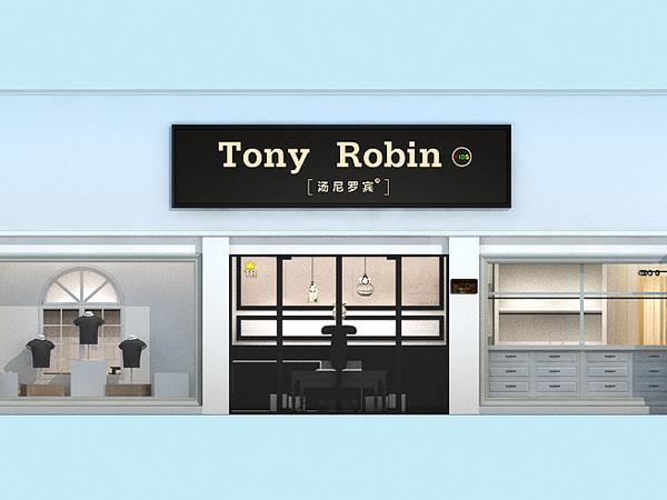 汤尼罗宾店铺展示
