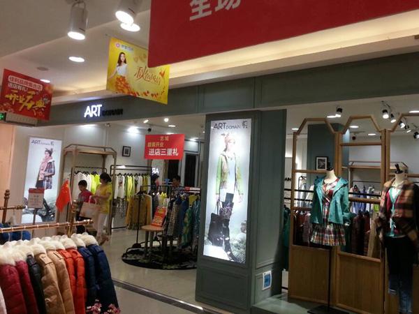 ART艺域女装专卖店