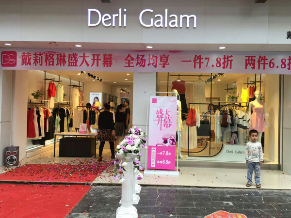 Derli Galam加盟店
