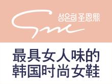 圣恩熙鞋业品牌