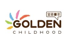 金色童年童装品牌