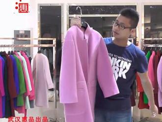 武汉惠品品牌折扣女装批发