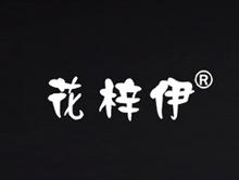 花梓伊女装品牌