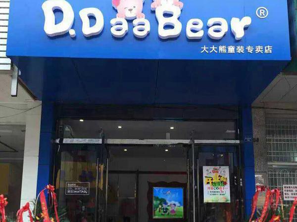 D.DaaBear店铺展示