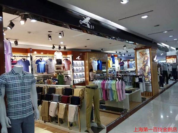 皇卡男装上海第一百货金鹏店