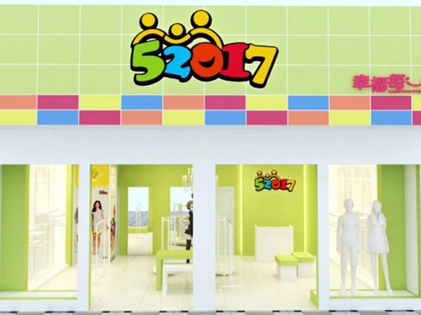 52017店铺展示