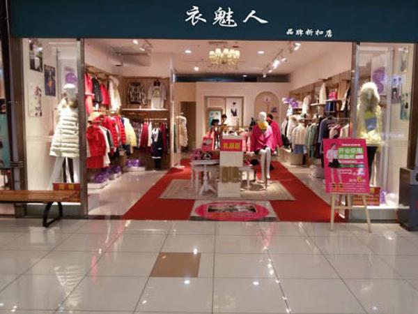 衣魅人品牌加盟店