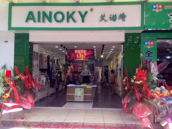 艾诺绮时尚店铺