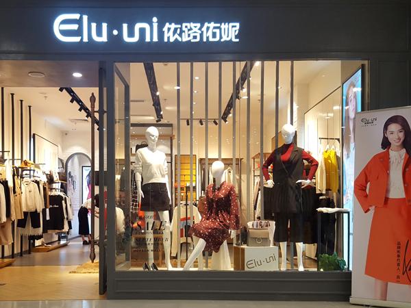 依路佑妮女装专卖店