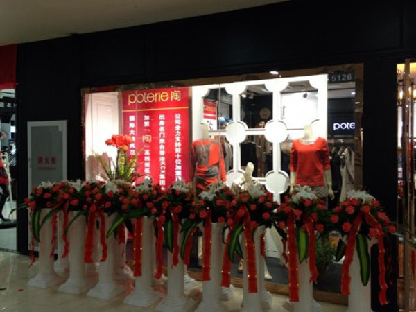 Poterie陶时尚女装店