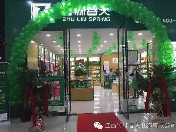 竹林春天店铺展示