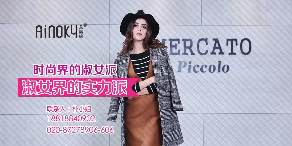 香港(国际)艾诺绮服饰有限公司是一家致力于引领大众淑女时尚文化,以创新的设计研发为核心竞争力,以百年卓越品牌为目标,以诚信经营为理念,集先进工业生产、专业零售管理为一体的专业化服装公司。   艾诺绮是专注于时尚淑女装的著名品牌,是首家引入以大众淑女为依托,时尚为提升的国际化服装公司;创立于国际时尚之都香港,并已进驻珠江三角洲地区,逐步辐射全国各地。艾诺绮(Ainoky)以色彩明艳翩翩起舞的蝴蝶为设计构想,梦幻简洁的店面,时尚简约的设计,精准锁定1835岁的年轻都市女性,已成为中国时尚女装品牌的后起