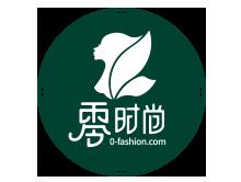 零时尚女装品牌