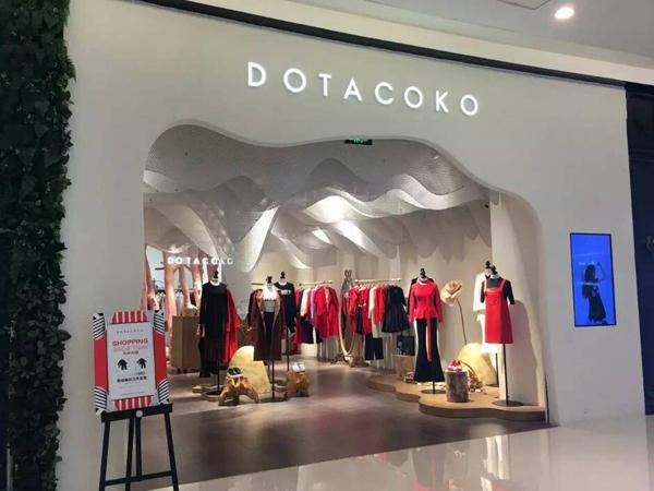 DOTACOKO女装形象店品牌旗舰店店面